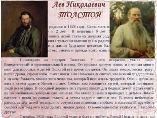 Лев Николаевич ТОЛСТОЙ Лев Николаевич родился в 1828 году. Свою мать он не помни