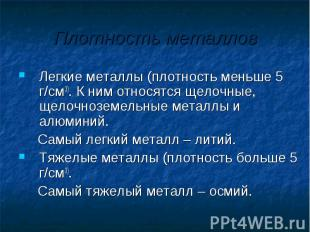 Плотность металлов Легкие металлы (плотность меньше 5 г/см3). К ним относятся ще