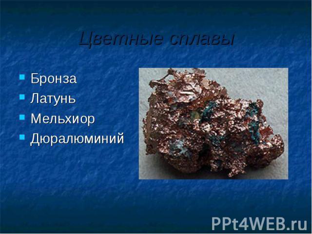 Цветные сплавы БронзаЛатуньМельхиорДюралюминий