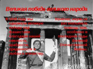Великая победа великого народа В 1945 году мы одержали великую победу над фашист