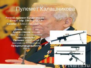 Пулемет Калашникова Ручной пулемет Калашникова (Опыт. обр. 1943 г.). СССРКалибр: