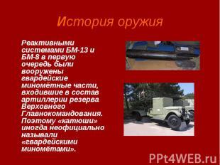 История оружия Реактивными системами БМ-13 и БМ-8 в первую очередь были вооружен