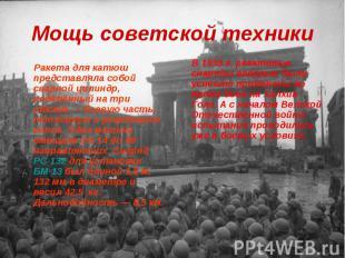 Мощь советской техники Ракета для катюш представляла собой сварной цилиндр, поде