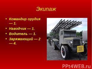Экипаж Командир орудия — 1. Наводчик — 1. Водитель — 1. Заряжающий — 2 — 4.