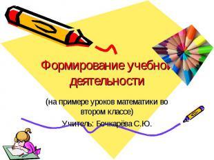 Формирование учебной деятельности (на примере уроков математики во втором классе