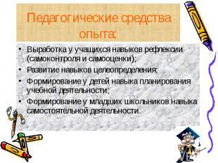 Педагогические средства опыта: Выработка у учащихся навыков рефлексии (самоконтр