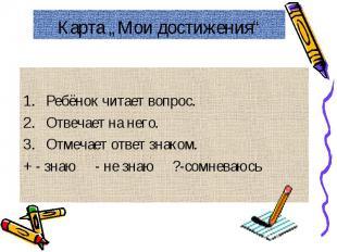 """Карта """"Мои достижения"""" Ребёнок читает вопрос.Отвечает на него.Отмечает ответ зна"""