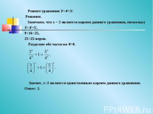 Решите уравнение 3x+4x=5x. Решение. Замечаем, что x = 2 является корнем данного