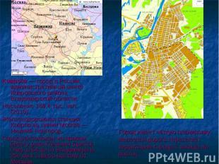 Ковров — город в России, административный центр Ковровского района Владимирской