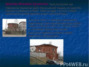 Церковь Михаила Архангела была построена при Ковровском тюремном замке (пересыль