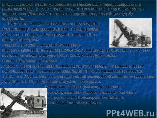 В годы советской власти ковровские мастерские были переформированы в ремонтный з