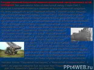 Государственный Ковровский машиностроительный завод Наркомата путей сообщения (к