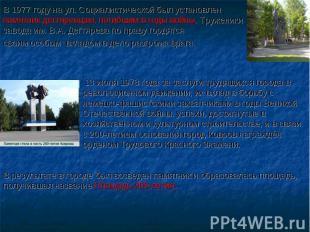 В 1977 году на ул. Социалистической был установлен памятник дегтяревцам, погибши