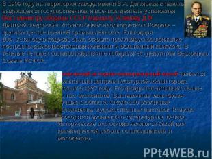 В 1999 году на территории завода имени В.А. Дегтярева в память о выдающемся госу