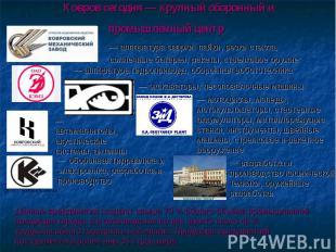 Ковров сегодня — крупный оборонный и промышленный центр — аппаратура сварки, пай