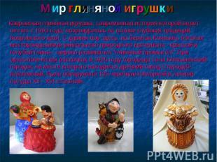 Мир глиняной игрушки Ковровская глиняная игрушка, современная история которой ве