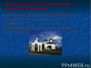 Храм-часовня в честь Благовещения Пресвятой Богородицы шестой храм в Коврове - п