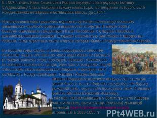 В 1567 г. князь Иван Семенович Ковров передал свою родовую вотчину Суздальскому