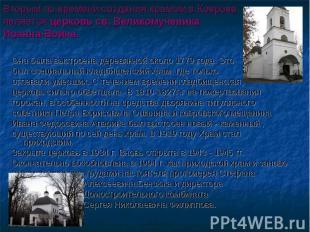 Вторым по времени создания храмом в Коврове является церковь св. Великомученика