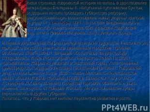 Новая страница ковровской истории началась в царствование императрицы Екатерины
