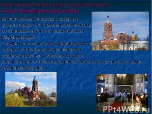 Визитной карточкой нашего города является Спасо-Преображенский собор, расположен