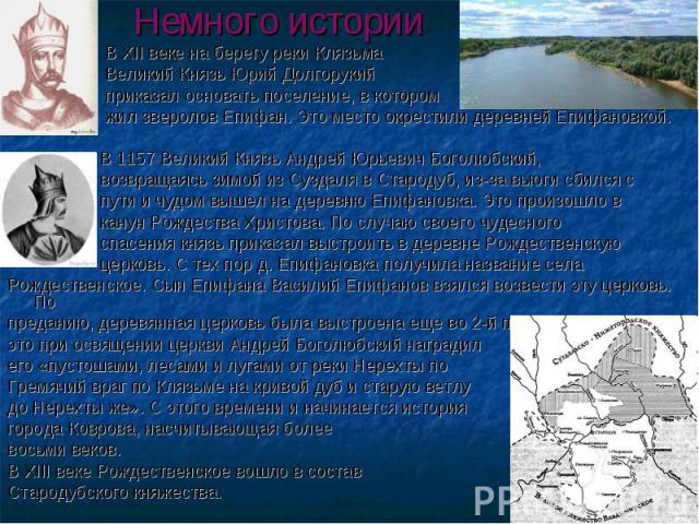 Немного истории В XII веке на берегу реки Клязьма Великий Князь Юрий Долгорукий приказал основать поселение, в котором жил зверолов Епифан. Это место окрестили деревней Епифановкой. В 1157 Великий Князь Андрей Юрьевич Боголюбский, возвращаясь зимой …