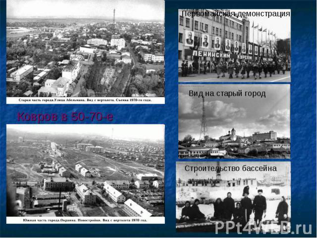 Ковров в 50-70-еВид на старый городСтроительство бассейна