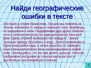 Найди географические ошибки в тексте Это было в степях Казахстана. Три дня мы го