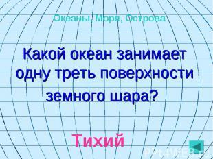 Океаны, Моря, ОстроваКакой океан занимает одну треть поверхности земного шара? Т
