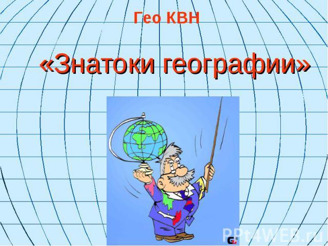 Гео КВН «Знатоки географии»