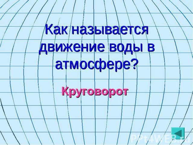 Как называется движение воды в атмосфере? Круговорот