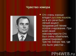 Чувство юмора Отс очень хорошо владел русским языком, но в его речи был лёгкий а