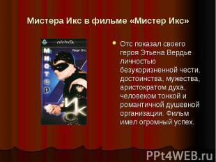 Мистера Икс в фильме «Мистер Икс» Отс показал своего героя Этьена Вердье личност