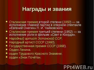 Награды и звания Сталинская премия второй степени (1950) — за исполнение главной
