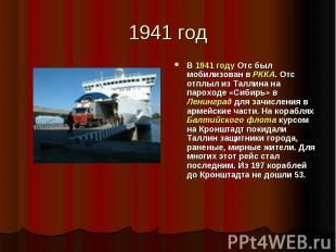 1941 год В 1941 году Отс был мобилизован в РККА. Отс отплыл из Таллина на парохо