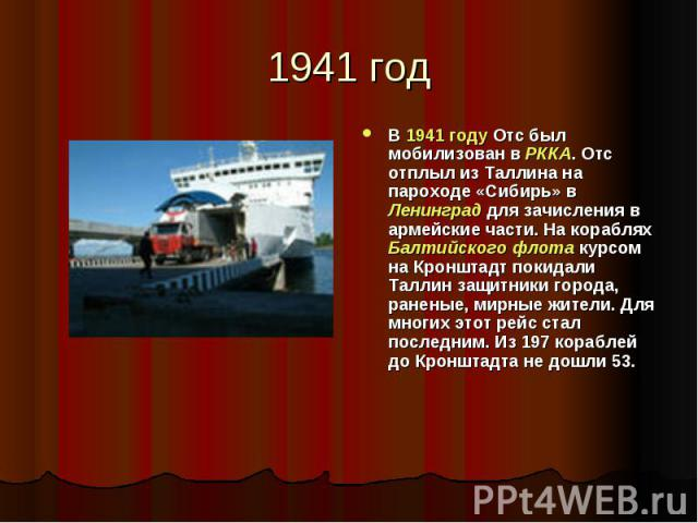 1941 год В 1941 году Отс был мобилизован в РККА. Отс отплыл из Таллина на пароходе «Сибирь» в Ленинград для зачисления в армейские части. На кораблях Балтийского флота курсом на Кронштадт покидали Таллин защитники города, раненые, мирные жители. Для…