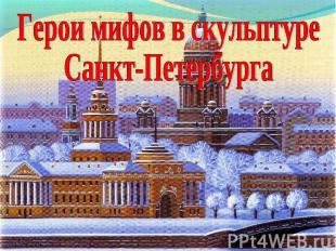 Герои мифов в скульптуре Санкт-Петербурга