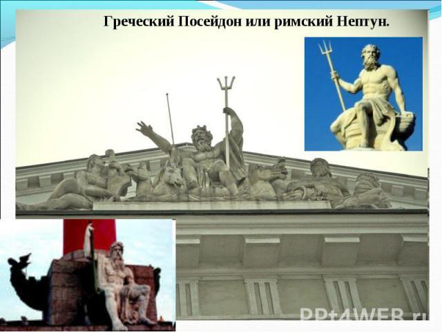 Греческий Посейдон или римский Нептун.