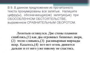 В 9. В данном предложении из прочитанного текста пронумерованы все запятые. Напи