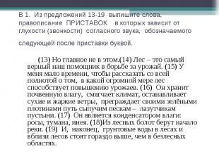 В 1. Из предложений 13-19 выпишите слова, правописание ПРИСТАВОК в которых завис