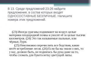 В 13. Среди предложений 23-26 найдите предложения, в состав которых входят ОДНОС