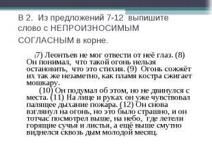 В 2. Из предложений 7-12 выпишите слово с НЕПРОИЗНОСИМЫМСОГЛАСНЫМ в корне. (7) Л