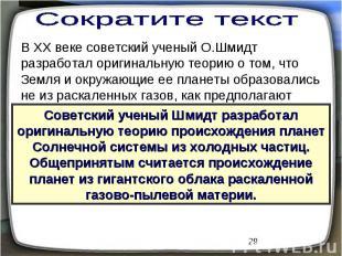 Сократите текстВ XX веке советский ученый О.Шмидт разработал оригинальную теорию