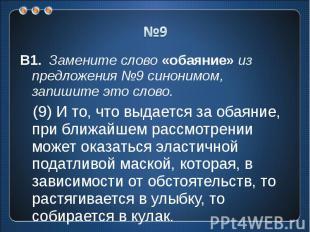 №9 В1. Замените слово «обаяние» из предложения №9 синонимом, запишите это слово.