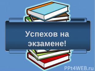 Успехов на экзамене!