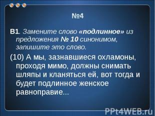 №4 В1. Замените слово «подлинное» из предложения № 10 синонимом, запишите это сл