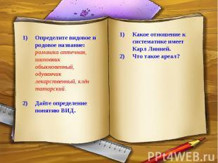 Определите видовое и родовое название: ромашка аптечная, шиповник обыкновенный,
