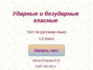 Ударные и безударные гласные Тест по русскому языку1-2 классНачать тестАвтор Его