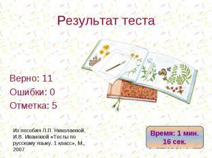 Результат теста Верно: 11Ошибки: 0Отметка: 5Из пособия Л.П. Николаевой, И.В. Ива