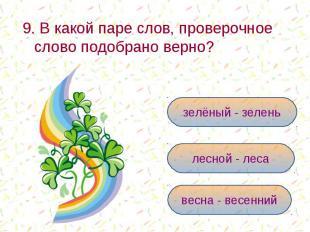 9. В какой паре слов, проверочное слово подобрано верно? зелёный - зеленьлесной